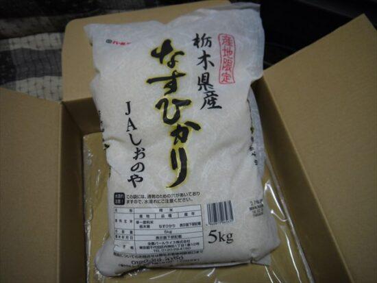 nasuhikari002
